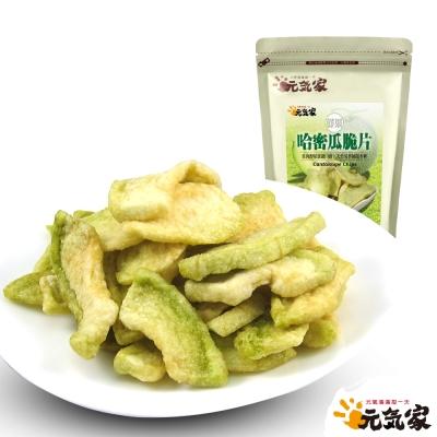 元氣家 哈密瓜脆片(100g)