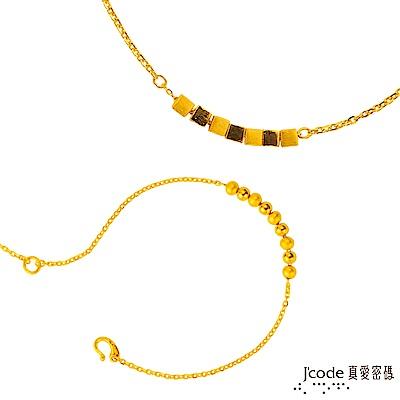 J'code真愛密碼  喜悅黃金腳鍊+風格黃金手鍊