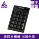 WiNTEK文鎧 TK70 超薄數字鍵盤