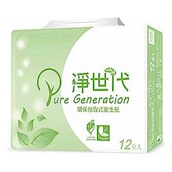 淨世代環保抽取式衛生紙100抽x12包x6串/箱