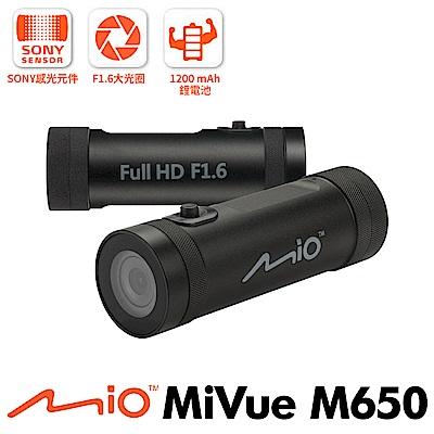 [原價$3990] Mio M650 金剛王Plus 快速安裝版 SONY感光元件行車記錄器