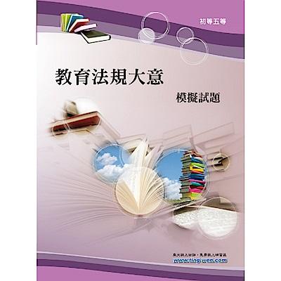 教育法規大意模擬試題(7版)