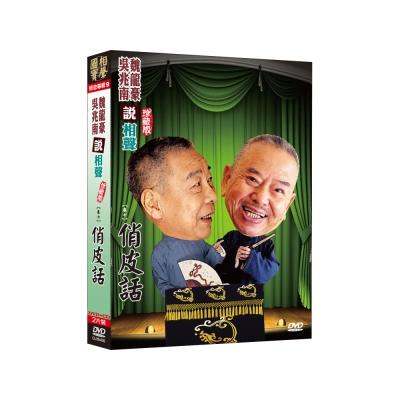 相聲國寶-9 (卷七) 俏皮話DVD+CD