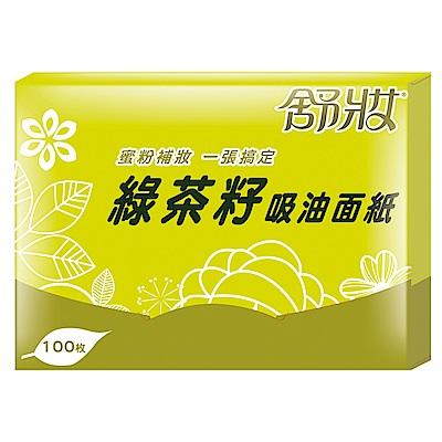 舒妝綠茶籽吸油面紙  3 入組