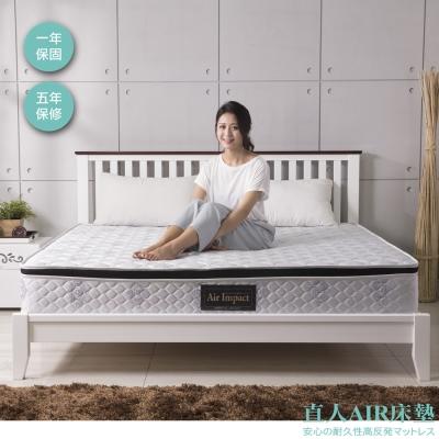 日本直人AIR床墊 竹炭除臭抗菌布/抗菌透氣棉/高回彈袋裝獨立筒/6尺加大床墊