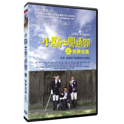 小騎士闖通關之美夢成真DVD