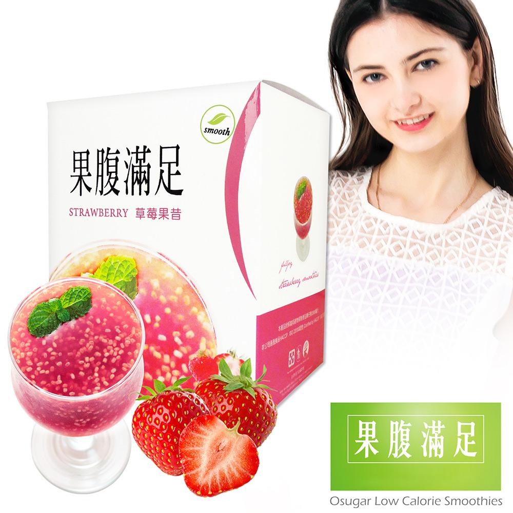 果腹滿足 低卡飽足水果果昔(草莓)