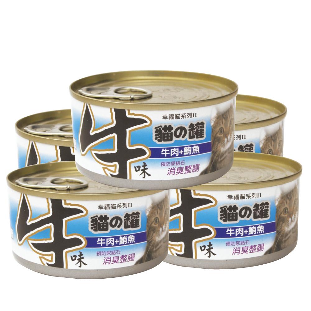 MDOBI摩多比- 幸福系列II 貓罐頭-牛肉+紅肉鮪魚170G(48罐)