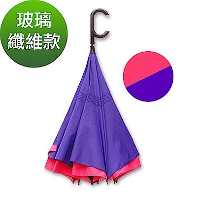 好雅也欣-雙層傘布散熱專利反向傘-C把系列玻璃纖維-粉面紫底