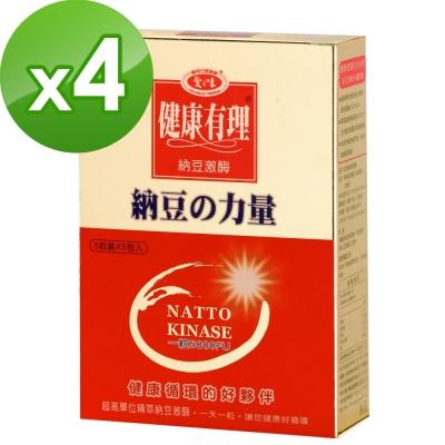 愛之味生技 納豆激脢保健膠囊隨身盒25粒x4盒組