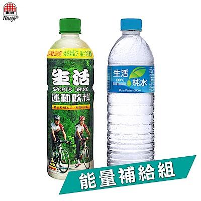 生活 能量補給組(運動飲料600mlx2入+純水600mlx2入)