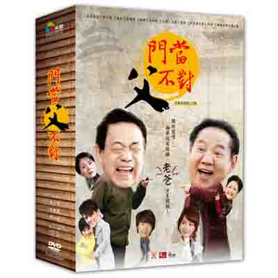 門當父不對 01-33 DVD