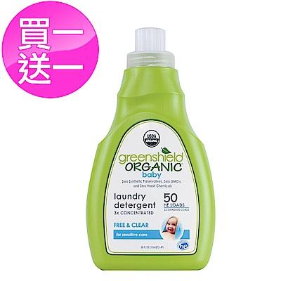 【買1送1】USDA綠潔寶貝_寶寶3倍濃縮洗衣精_無香味-1470ml