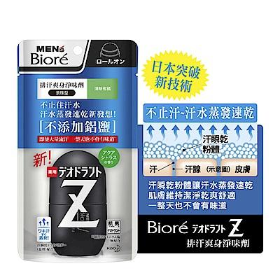 MEN s Biore 排汗爽身淨味劑 清新柑橘滾珠 (55ml)
