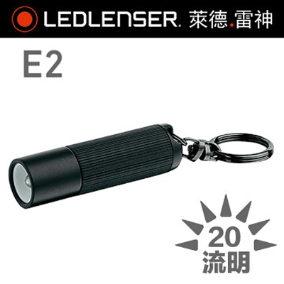 德國 LED LITES E2 節能手電筒
