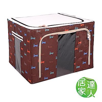 居家達人 GO狗印花摺疊鋼骨收納箱-66L (咖啡)