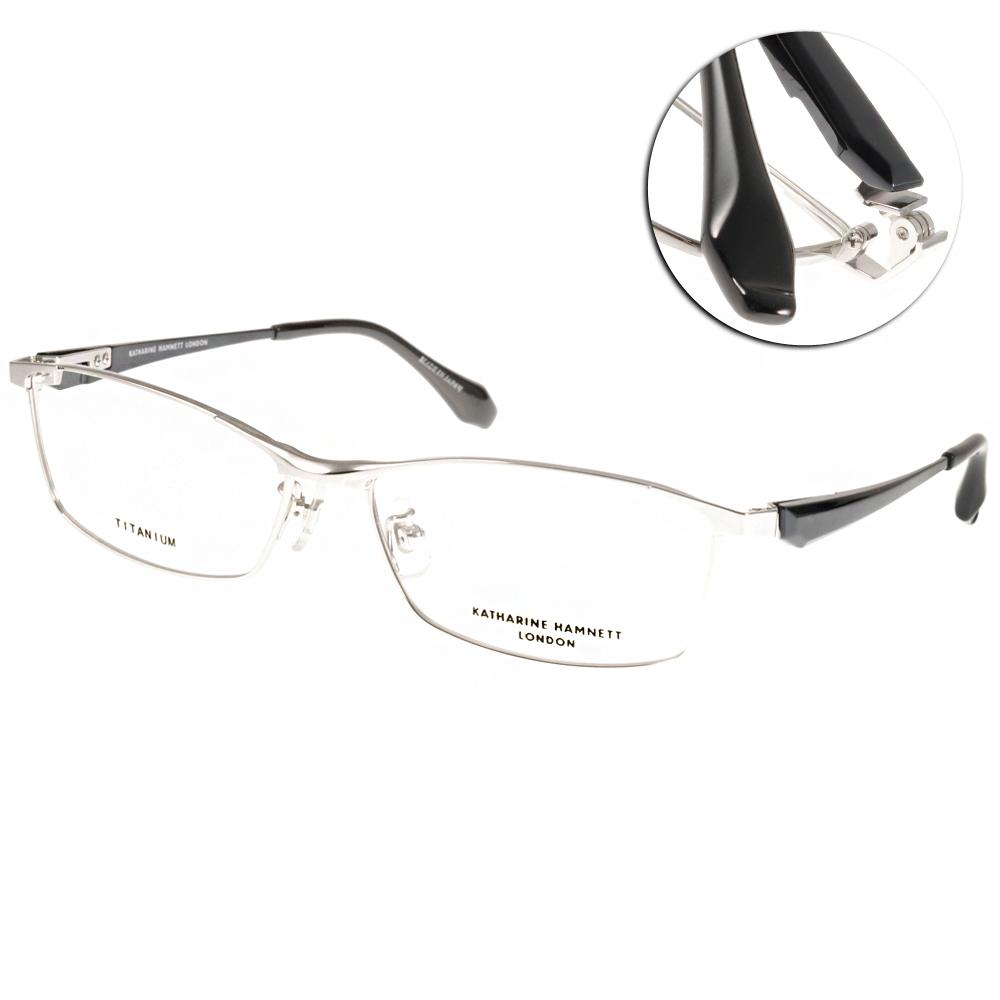 KATHARINE HAMNETT眼鏡 日本工藝鈦金屬系列/銀#KH9118 C01