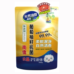南僑水晶肥皂葡萄柚籽抗菌洗衣補充包1600g