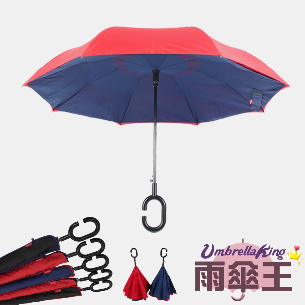 雨傘王-BIGRED 自動開免持反向直立傘-外紅內藍