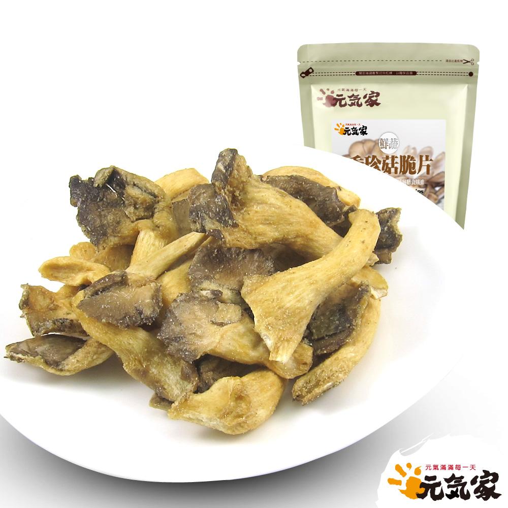 元氣家 秀珍菇脆片(100g)