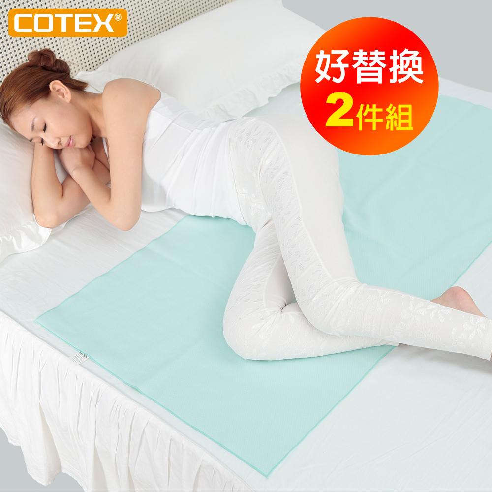 COTEX防水中單尿墊兩件組 隔尿墊 保潔墊
