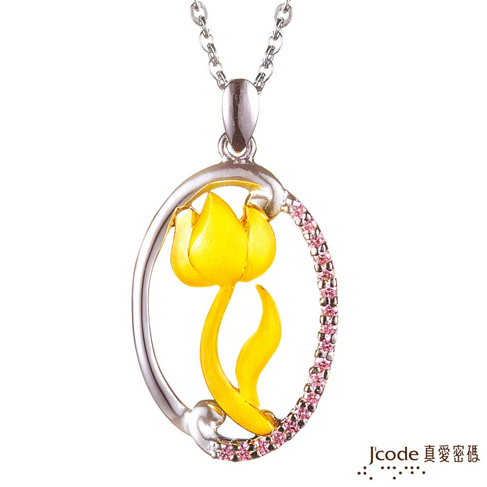 J'code真愛密碼金飾 馨香圍繞 純金+925純銀墜飾
