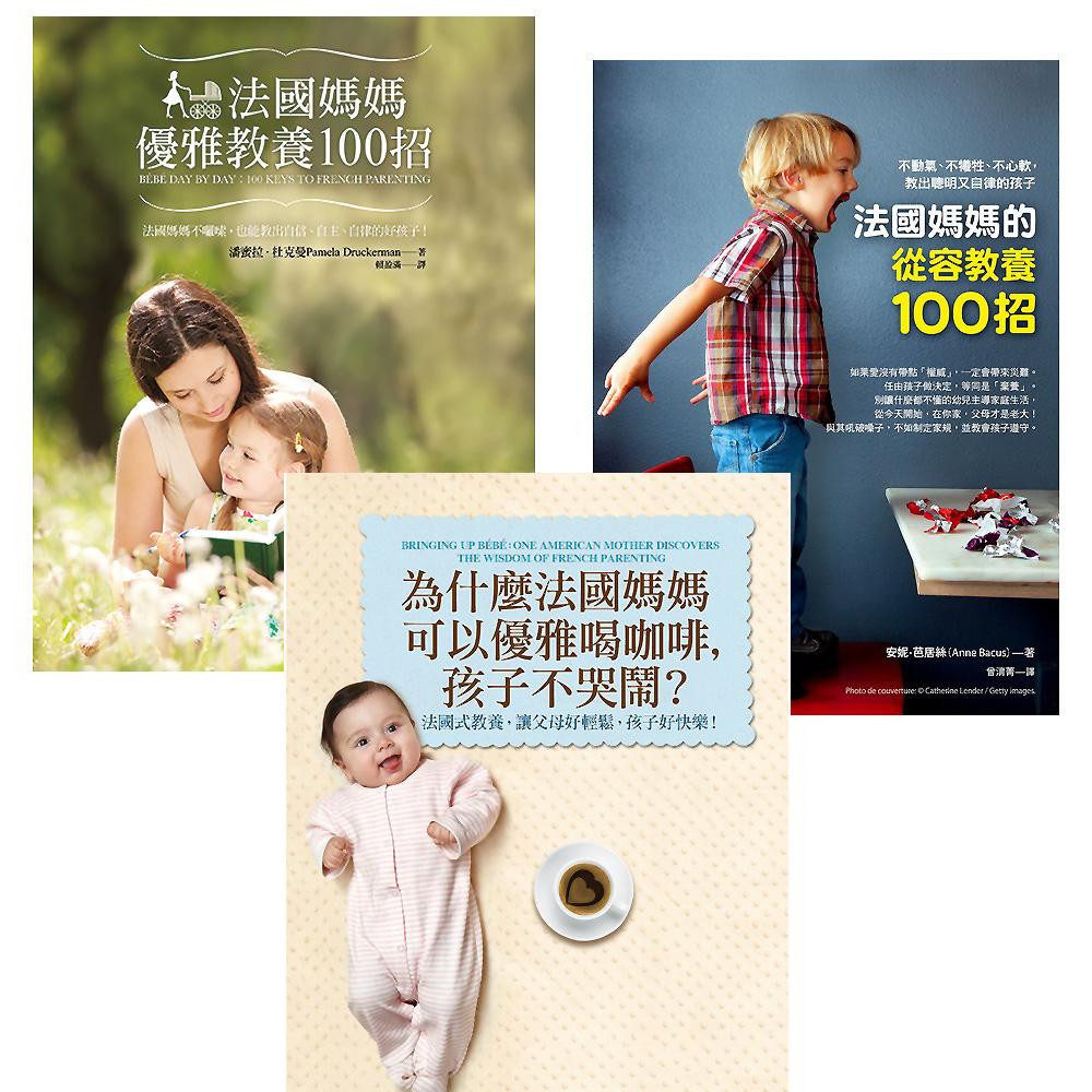 法國媽媽優雅教養系列 三書合售