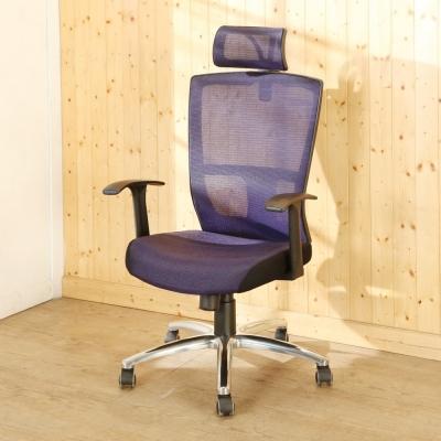 BuyJM庫克網背曲線鋁腳辦公椅/電腦椅/寬52x52x118公分-免組