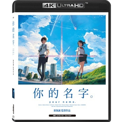 你的名字 Your Name ( 4K UHD + BD ) 藍光 BD