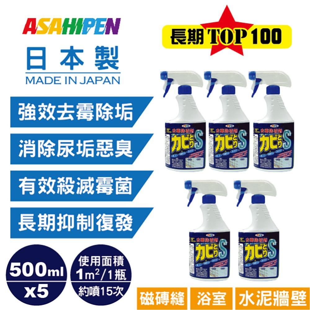 磁磚縫/浴室/水泥牆壁用去霉除垢劑 500ml*5入