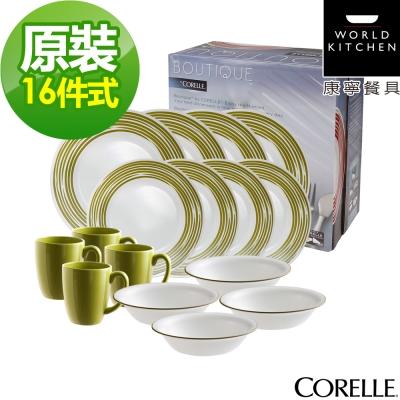 CORELLE康寧 玩色系列餐盤16件組-綠風草原