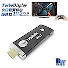 TurboDisplay雙核自動款 無線影音鏡像傳輸器(送4大好禮)