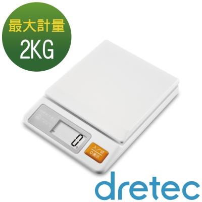 dretec-流線型-廚房料理電子秤-2kg-白