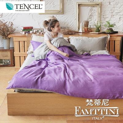 梵蒂尼Famttini-經典紫情 撞色雙人被套床包組-採用天絲萊賽爾纖維