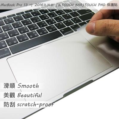 EZstick MacBook Pro 13 2016 新款 TOUCH PAD 貼-No