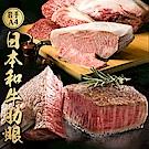 【食肉鮮生】岩手A4級日本頂級和牛肋眼 *1片禮盒組(10盎司±5%/片)