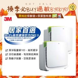 3M淨呼吸空氣清淨機(