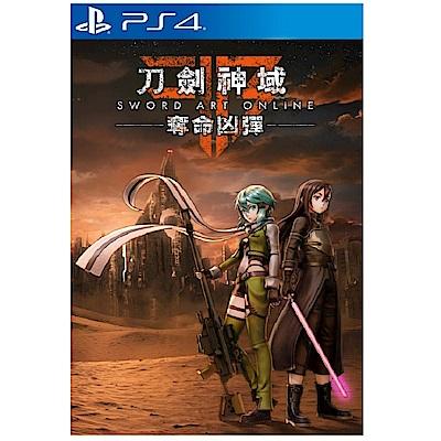 PS4 刀劍神域奪命兇彈亞洲中文限定版