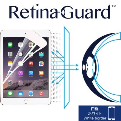 RetinaGuard 視網盾 iPad air2 眼睛防護 防藍光保護貼 (白框款)