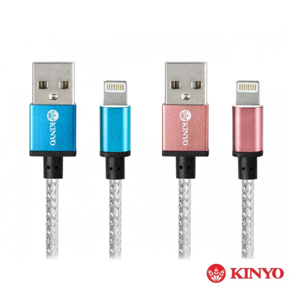 KINYO 鋁箔編織-iPad 2.4A極速充電傳輸線120cm