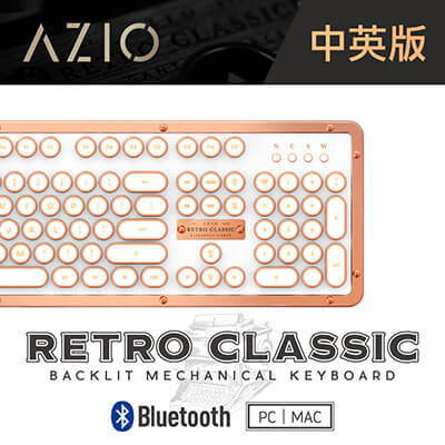 AZIO RETRO POSH BT 藍芽真牛皮打字機鍵盤(PC/MAC)中文版