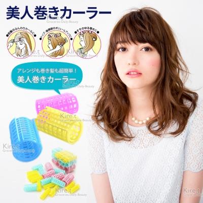 Kiret 通風式髮捲套組-贈瀏海貼  造型捲髮夾 卷髮器(超值20入)