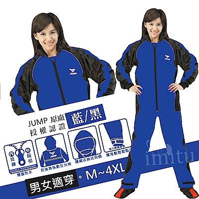 JUMP 將門 挺雅日系雙拉鏈套裝兩件式風雨衣(M~4XL 加大尺寸)黑藍