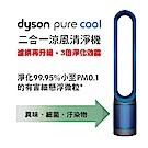 Dyson pure cool 空氣清淨機 TP00 (科技藍)