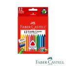 Faber-Castell三角擦擦蠟筆 12色