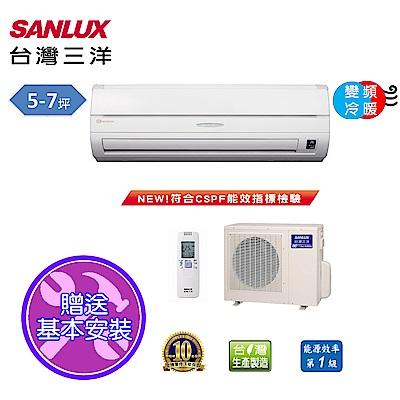 台灣三洋SANLUX 5-7坪精品變頻冷暖一對一SAE-36VH7/SAC-36VH7