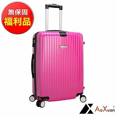 福利品 AoXuan 20吋行李箱 PC輕量耐摔硬殼登機箱 非凡動力(桃紅)