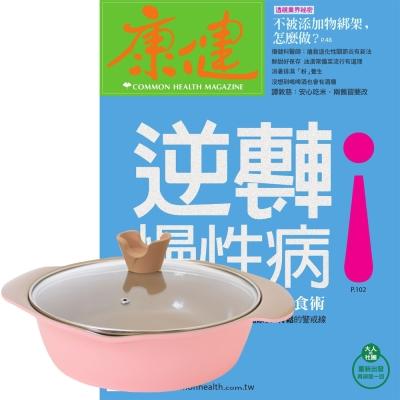 康健雜誌 (1年12期) 贈 頂尖廚師TOP CHEF玫瑰鑄造不沾萬用鍋24cm