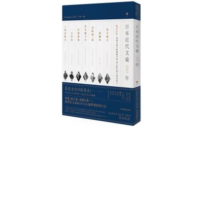 日本近代文豪100年:BUN-GO!透過文豪之眼閱讀日語,深入時代與文學的核心(1書1MP3)