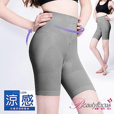 塑褲 280D涼感內搭塑褲(深灰)BeautyFocus